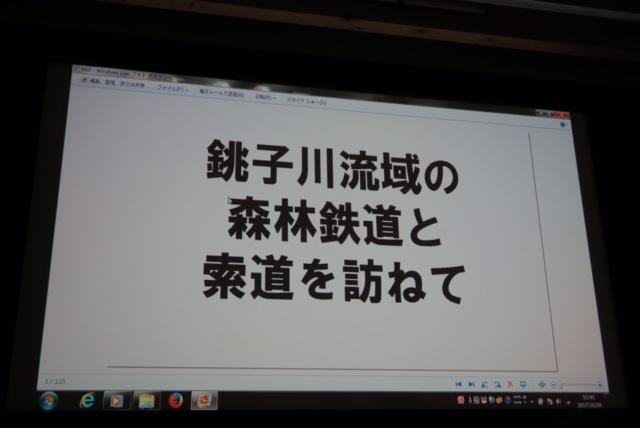 廃線@熊野古道センターで開催された「銚子川流域の森林鉄道と索道を訪ねて」を聴きに行った(2017/10/08)
