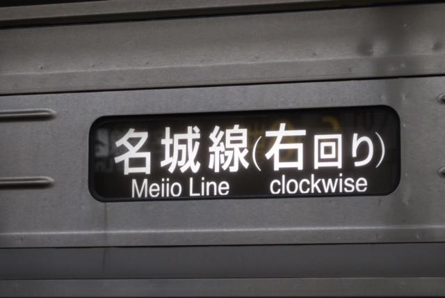 鉄道@名古屋市営地下鉄の行き先表示