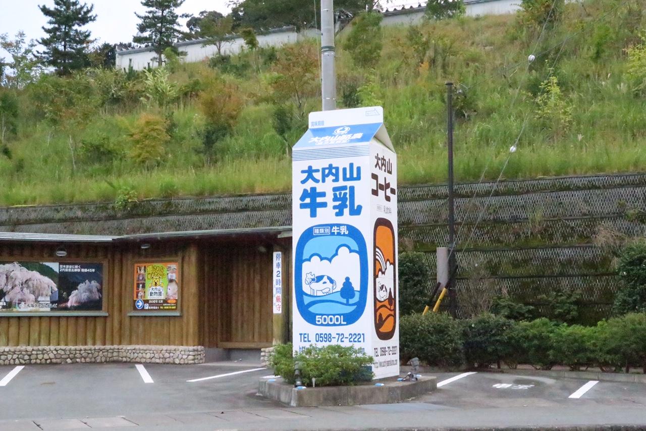 グルメ@熊野街道沿いにある大内山牛乳のミルクランド(三重県大紀町)がスゴい