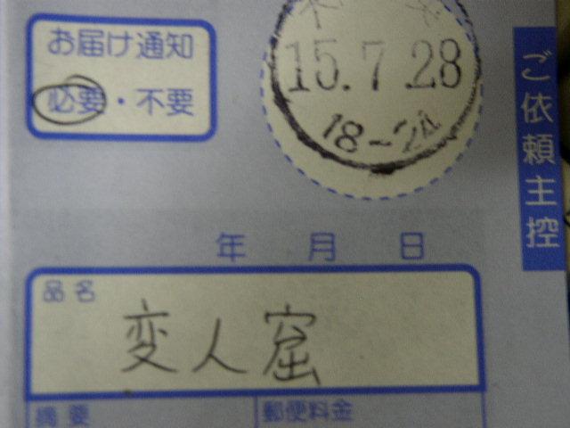 P7310336